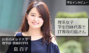 理系女子学生団体代表でIT専攻の島百子さん