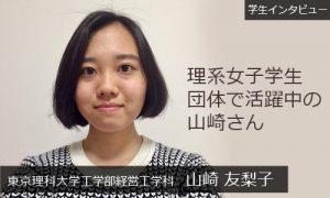 理系女子学生団体で活躍中の山崎友梨子さん