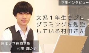 文系1年生でプログラミングを勉強している村田さん