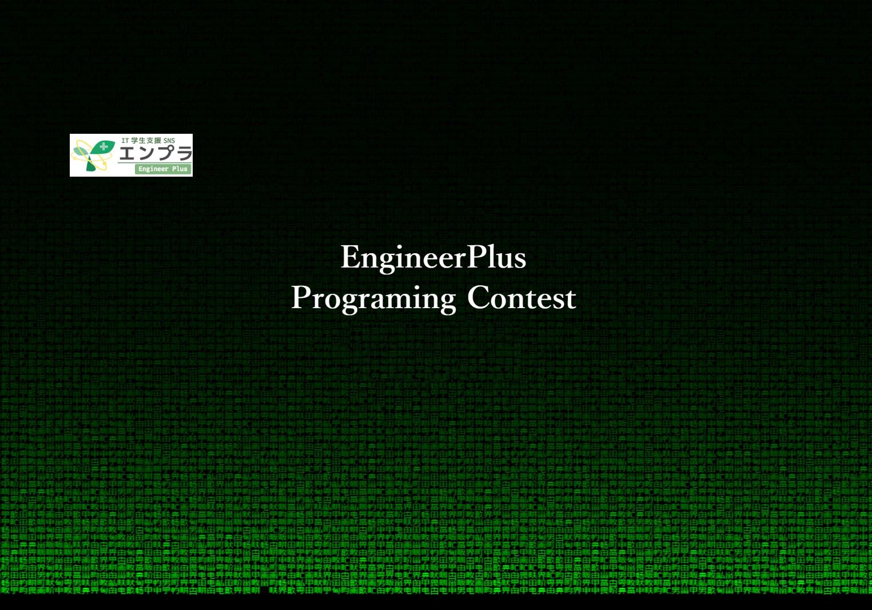 プログラミングコンテスト・オープニング開催のレビュー