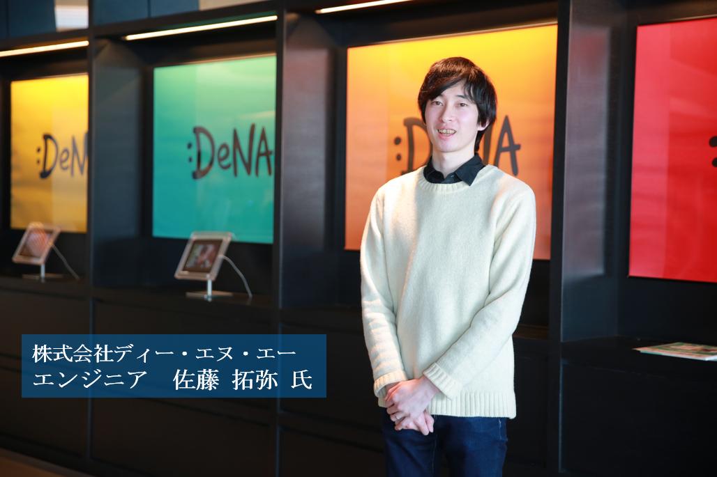 【DeNA】ボトムアップの風土!常に新しいことにチャレンジできる環境