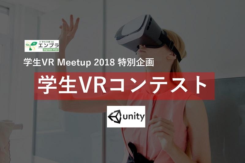 学生VR Meetup 2018 特別企画「学生VRコンテスト」