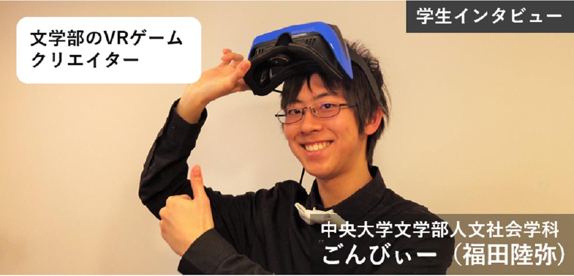 文系大学生でVRゲーム開発者・ごんびぃーさんにインタビュー