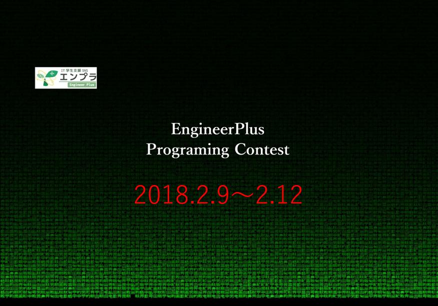 プログラミングコンテスト・レビュー【2月9日~12日開催】